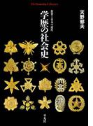 学歴の社会史(平凡社ライブラリー)