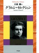グラムシ・セレクション(平凡社ライブラリー)
