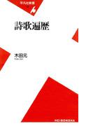 詩歌遍歴(平凡社新書)