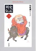 史記列伝 1(平凡社ライブラリー)