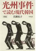 増補 光州事件で読む現代韓国
