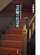 増補 試験の社会史(平凡社ライブラリー)