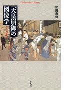 「天皇崩御」の図像学(平凡社ライブラリー)