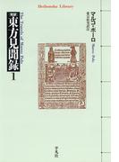 東方見聞録 1(平凡社ライブラリー)