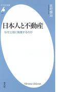 日本人と不動産(平凡社新書)