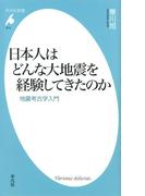 日本人はどんな大地震を経験してきたのか(平凡社新書)