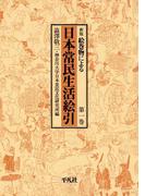 日本常民生活絵引 1