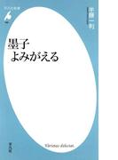 墨子よみがえる(平凡社新書)