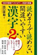 読めそうで読めない間違いやすい漢字第2弾