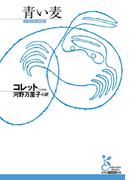 青い麦(光文社古典新訳文庫)