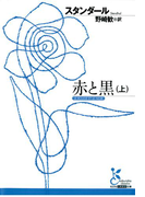 赤と黒(上)(光文社古典新訳文庫)