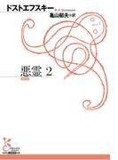 悪霊 2(光文社古典新訳文庫)