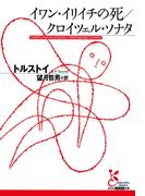 イワン・イリイチの死/クロイツェル・ソナタ(光文社古典新訳文庫)
