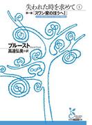 失われた時を求めて 1~第一篇「スワン家のほうへI」~(光文社古典新訳文庫)
