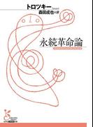 【期間限定価格】永続革命論(光文社古典新訳文庫)