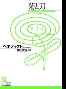 【期間限定価格】菊と刀