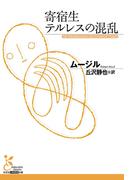 寄宿生テルレスの混乱(光文社古典新訳文庫)