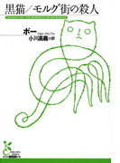 黒猫/モルグ街の殺人(光文社古典新訳文庫)
