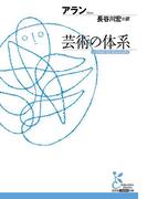 芸術の体系(光文社古典新訳文庫)