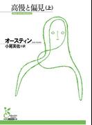 高慢と偏見(上)(光文社古典新訳文庫)