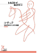 コサック~1852年のコーカサス物語~(光文社古典新訳文庫)
