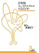 詐欺師フェーリクス・クルルの告白(下)(光文社古典新訳文庫)