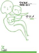サロメ(光文社古典新訳文庫)