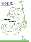 種の起源(下)(光文社古典新訳文庫)