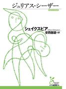 ジュリアス・シーザー(光文社古典新訳文庫)