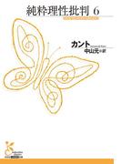 純粋理性批判 6(光文社古典新訳文庫)