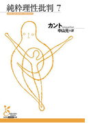 純粋理性批判 7(光文社古典新訳文庫)