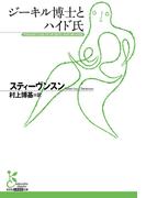 ジーキル博士とハイド氏(光文社古典新訳文庫)