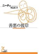 善悪の彼岸(光文社古典新訳文庫)
