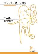 ツァラトゥストラ(下)(光文社古典新訳文庫)