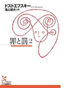 罪と罰 2(光文社古典新訳文庫)