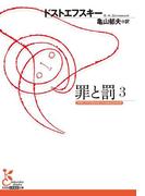 罪と罰 3(光文社古典新訳文庫)