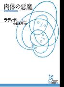 肉体の悪魔(光文社古典新訳文庫)