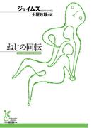 ねじの回転(光文社古典新訳文庫)