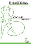 秘書綺譚~ブラックウッド幻想怪奇傑作集~(光文社古典新訳文庫)