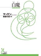 白魔(びゃくま)(光文社古典新訳文庫)