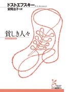貧しき人々(光文社古典新訳文庫)
