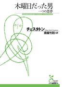 木曜日だった男 一つの悪夢(光文社古典新訳文庫)