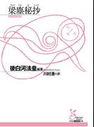 梁塵秘抄(光文社古典新訳文庫)