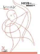 【期間限定価格】レーニン(光文社古典新訳文庫)