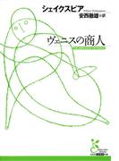 ヴェニスの商人(光文社古典新訳文庫)