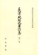長澤規矩也著作集1 書誌学論考