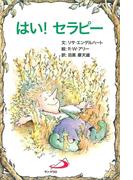 はい! セラピー(Elf-help books)