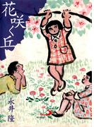 花咲く丘(アルバ文庫)