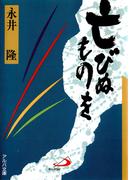 亡びぬものを(アルバ文庫)