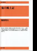 鬼の風土記(復刊選書)
